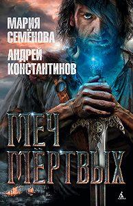 Андрей Дмитриевич Константинов -Меч мёртвых