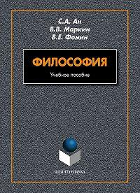 В. Фомин, В. Маркин, С. Ан - Философия