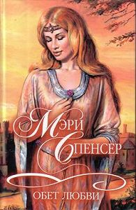 Мэри Спенсер -Обет любви