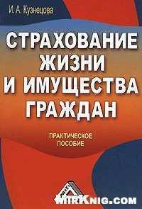 Инна Александровна Кузнецова -Страхование жизни и имущества граждан