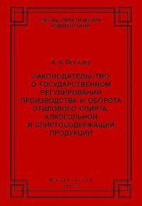 Алексей Бекташев -Законодательство о государственном регулировании производства и оборота этилового спирта, алкогольной и спиртосодержащей продукции