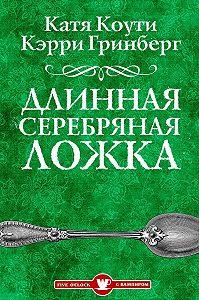Екатерина Коути -Длинная серебряная ложка