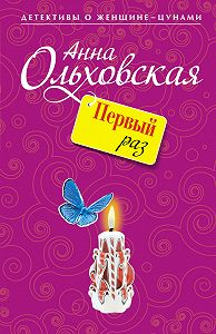 Анна Ольховская -Первый раз
