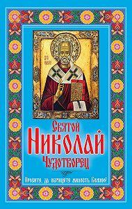 Любовь Янковская -Святой Николай Чудотворец. Просите, да обрящете милость Божию!