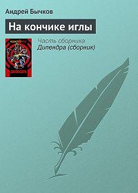 Андрей Бычков -На кончике иглы