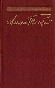 Алексей Толстой - Собрание сочинений в десяти томах. Том 8
