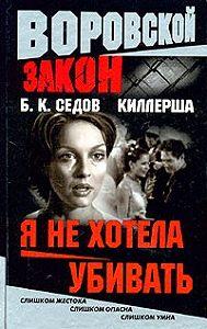 Б. К. Седов -Я не хотела убивать