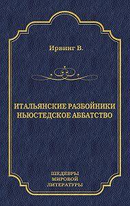 Вашингтон Ирвинг -Итальянские разбойники. Ньюстедское аббатство (сборник)