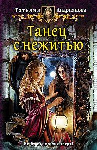 Татьяна Андрианова -Танец с нежитью