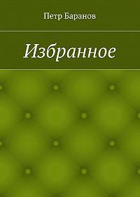 Петр Баранов -Избранное