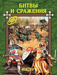 Любовь Смирнова -Битвы и сражения