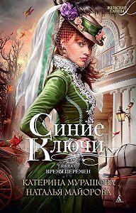 Екатерина Мурашова -Время перемен
