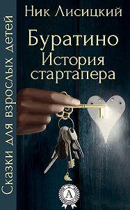 Ник Лисицкий -Буратино. История стартапера