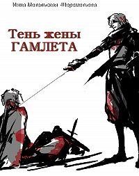 Инна Метельская-Шереметьева -Тень жены Гамлета