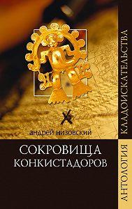 Андрей Низовский - Сокровища конкистадоров