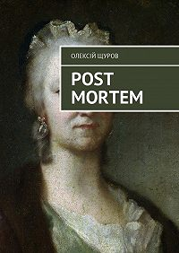 Олексій Щуров -Post Mortem