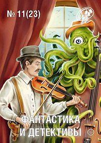 Сборник - Журнал «Фантастика и Детективы» №11 (23) 2014