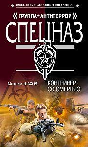 Максим Шахов -Контейнер со смертью
