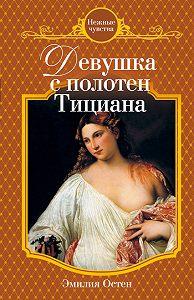 Эмилия Остен - Девушка с полотен Тициана