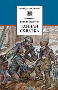 Герман Матвеев -Тайная схватка