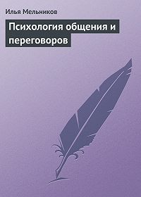 Илья Мельников - Психология общения и переговоров