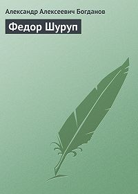 Александр Алексеевич Богданов -Федор Шуруп
