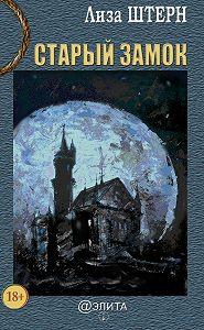 Лиза Штерн -Старый замок