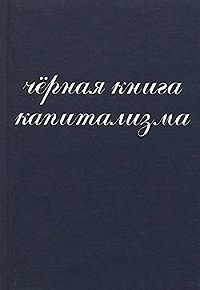 И. И. Янчук -Чёрная книга капитализма