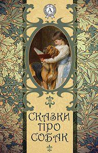 Коллектив авторов - Сказки про собак