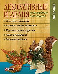 И. Н. Тумко - Декоративные изделия из природного материала