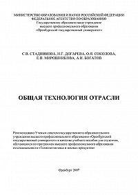 Ольга Соколова -Общая технология отрасли