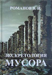 Р. Романова -Экскретология мусора