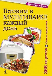 Сборник рецептов -Готовим в мультиварке каждый день. Завтраки, обеды, ужины
