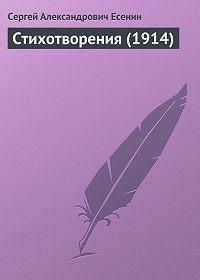 Сергей Есенин -Стихотворения (1914)