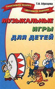 Татьяна Образцова -Музыкальные игры для детей