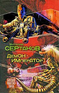 Виталий Сертаков -Демон-император