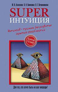 Юлия Асоскова -Superинтуиция. Интенсив-тренинг для развития скрытых способностей
