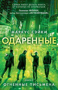 Маркус Сэйки -Огненные письмена