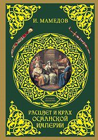 Искандер Мамедов - Расцвет и крах Османской империи. Женщины у власти
