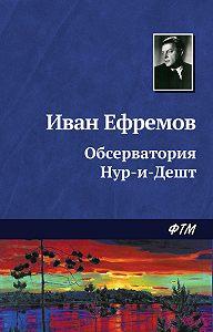 Иван Ефремов -Обсерватория Нур-и-Дешт