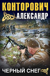Александр Конторович -Черный снег