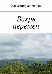 Александр Зайченко - Вихрь перемен
