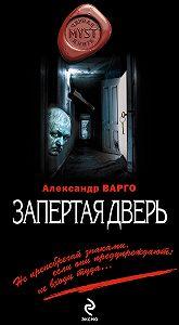 Александр Варго -Запертая дверь