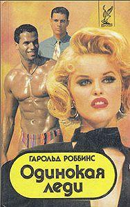 Гарольд Роббинс -Одинокая леди