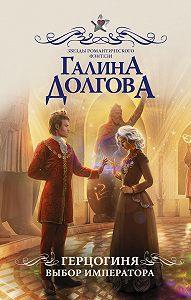Галина Долгова -Герцогиня. Выбор императора
