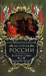 Вольдемар Балязин -Восточные славяне и нашествие Батыя