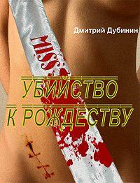 Дмитрий Дубинин - Убийство к Рождеству