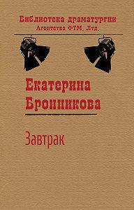 Екатерина Бронникова - Завтрак