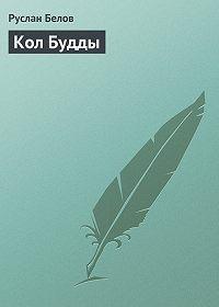Руслан Белов -Кол Будды