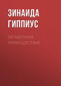 Зинаида Николаевна Гиппиус -Загадочное происшествие